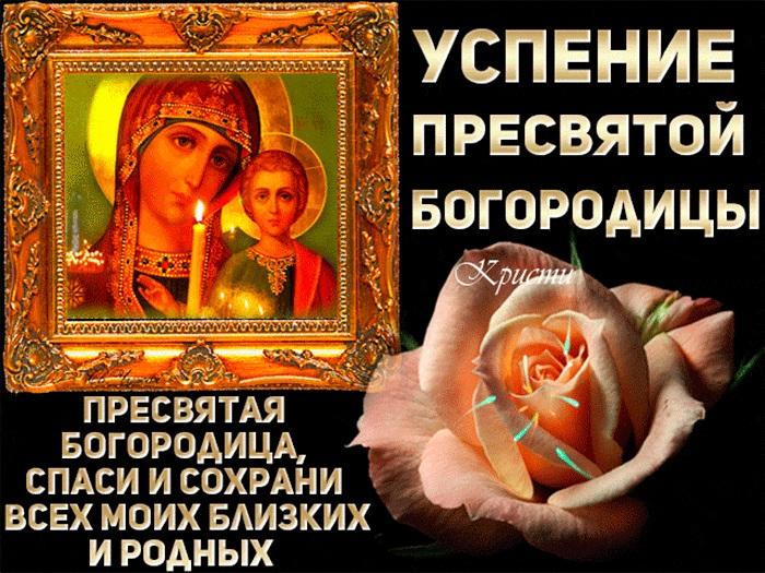 Красивые картинки с праздником Святой Богородицы 015
