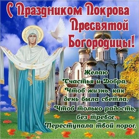Красивые картинки с праздником Святой Богородицы 016