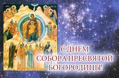 Красивые картинки с праздником Святой Богородицы 017