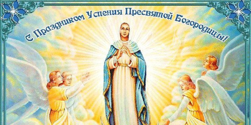 Красивые картинки с праздником Святой Богородицы 018