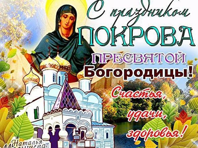 Красивые картинки с праздником Святой Богородицы 019
