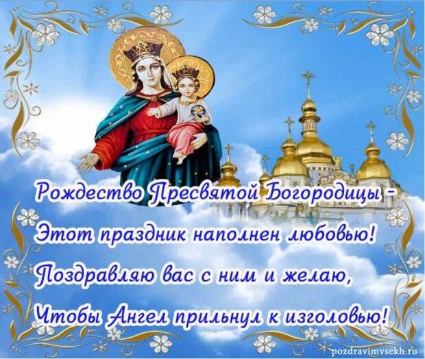 Красивые картинки с праздником Святой Богородицы 020