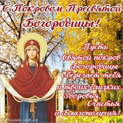 Красивые картинки с праздником Святой Богородицы 021