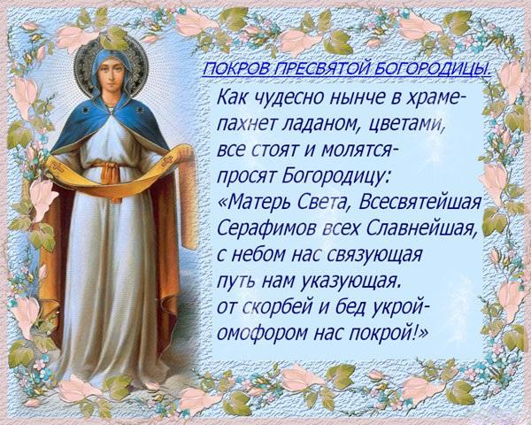 Красивые картинки с праздником Святой Богородицы 022