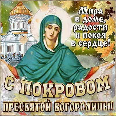 Красивые картинки с праздником Святой Богородицы 023