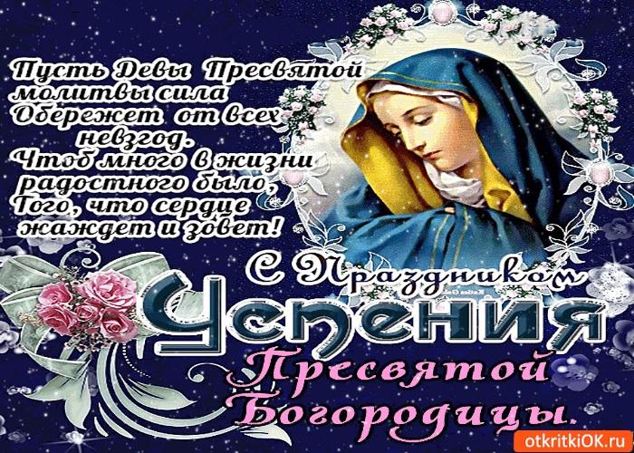 Красивые картинки с праздником Святой Богородицы 024