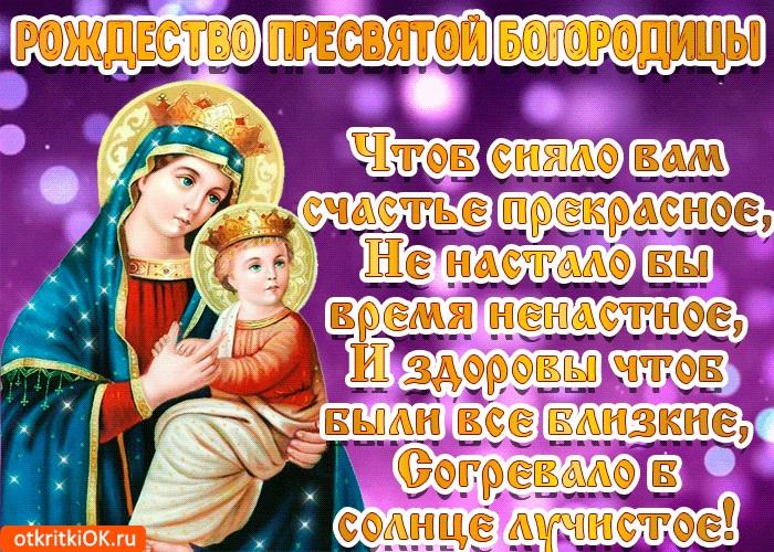Красивые картинки с праздником Святой Богородицы 025