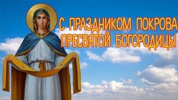 Красивые картинки с праздником Святой Богородицы 026