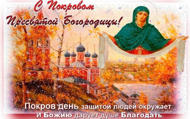Красивые картинки с праздником Святой Богородицы 027