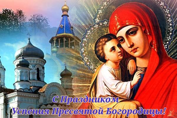 Красивые картинки с праздником Святой Богородицы 028