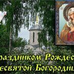 Красивые картинки с праздником Святой Богородицы