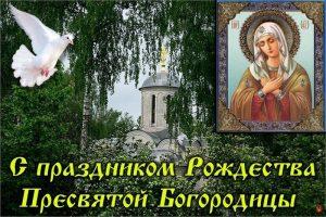 Красивые картинки с праздником Святой Богородицы 029