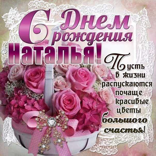 Наташенька с днем рождения картинки с поздравлениями 002