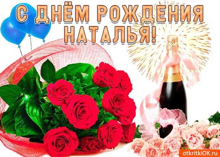 Наташенька с днем рождения картинки с поздравлениями 004
