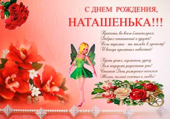 Наташенька с днем рождения картинки с поздравлениями 005