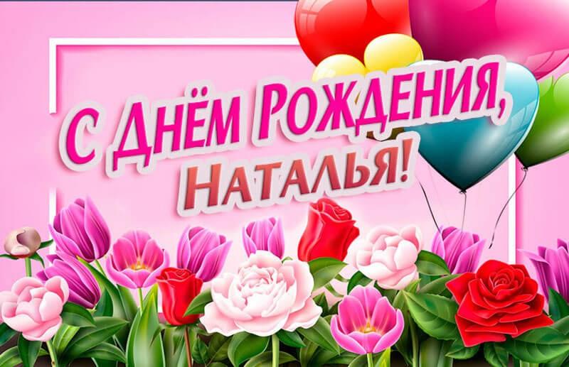 Наташенька с днем рождения картинки с поздравлениями 008