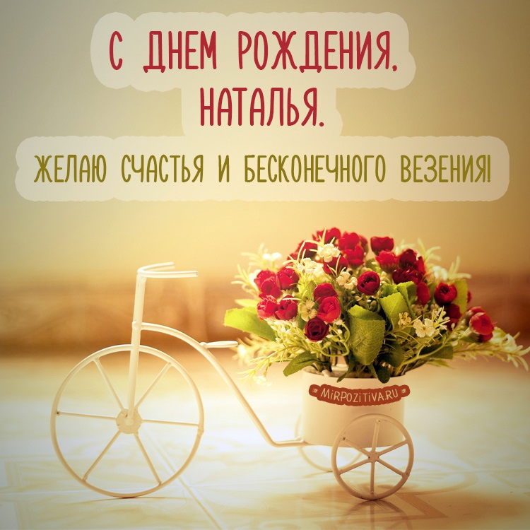 Наташенька с днем рождения картинки с поздравлениями 010