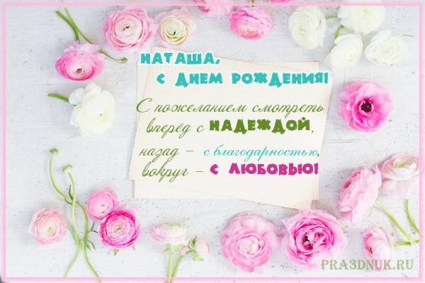 Наташенька с днем рождения картинки с поздравлениями 011