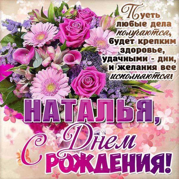 Наташенька с днем рождения картинки с поздравлениями 013