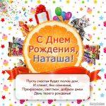 Наташенька с днем рождения картинки с поздравлениями