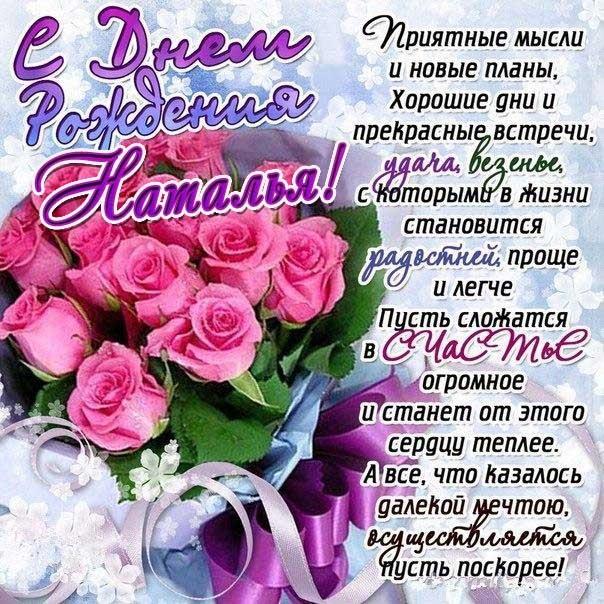 Наташенька с днем рождения картинки с поздравлениями 015