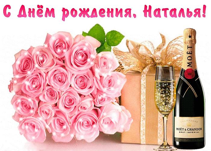 Наташенька с днем рождения картинки с поздравлениями 016