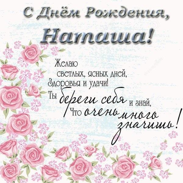 Наташенька с днем рождения картинки с поздравлениями 020