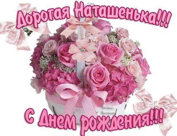 Наташенька с днем рождения картинки с поздравлениями 021