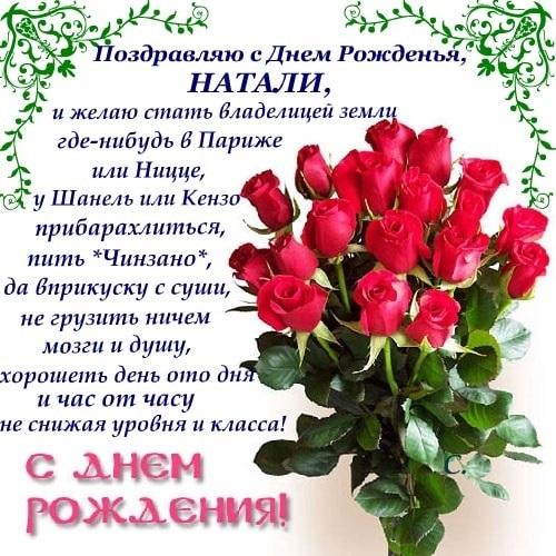Наташенька с днем рождения картинки с поздравлениями 024