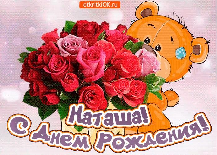 Наташенька с днем рождения картинки с поздравлениями 025