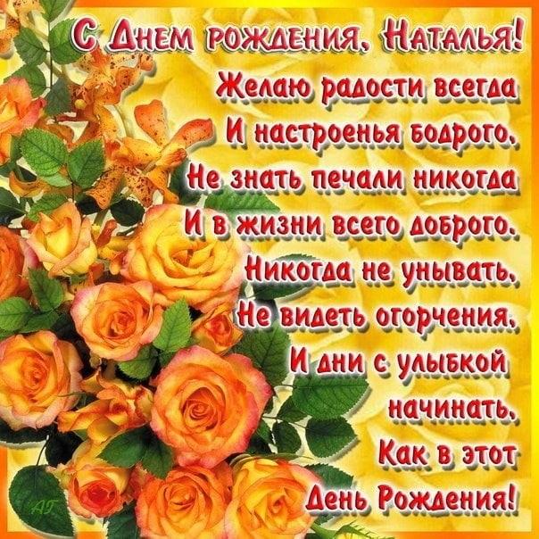 Наташенька с днем рождения картинки с поздравлениями 026