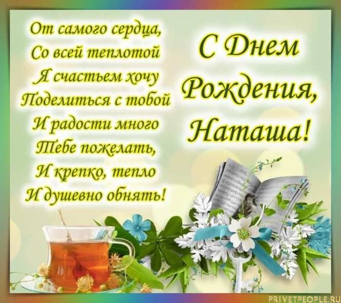 Наташенька с днем рождения картинки с поздравлениями 027