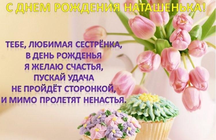 Наташенька с днем рождения картинки с поздравлениями 028