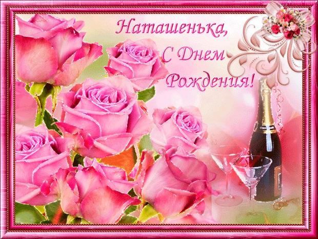 Наташенька с днем рождения картинки с поздравлениями 029
