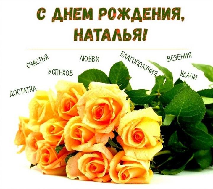 Наташенька с днем рождения картинки с поздравлениями 030