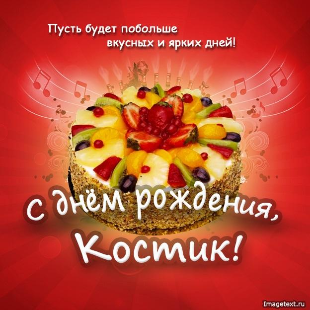 С днем рождения Костя картинки с поздравлениями 029