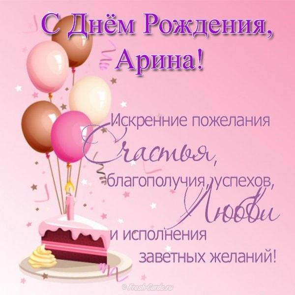 Аришка с днем рождения лучшие открытки 002