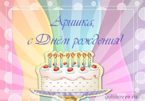 Аришка с днем рождения лучшие открытки 007
