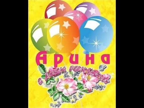 Аришка с днем рождения лучшие открытки 009