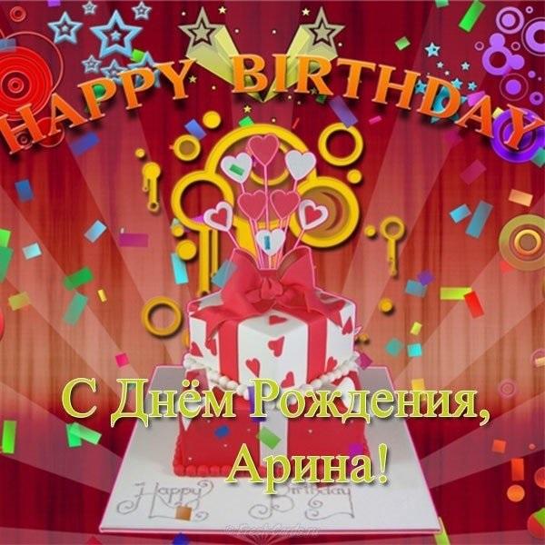 Аришка с днем рождения лучшие открытки 010