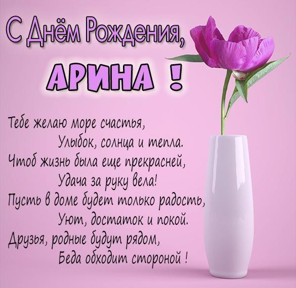Аришка с днем рождения лучшие открытки 011