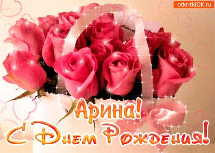 Аришка с днем рождения лучшие открытки 013