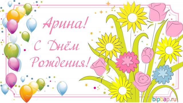 Аришка с днем рождения лучшие открытки 014