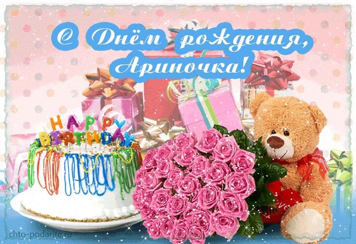 Аришка с днем рождения лучшие открытки 015