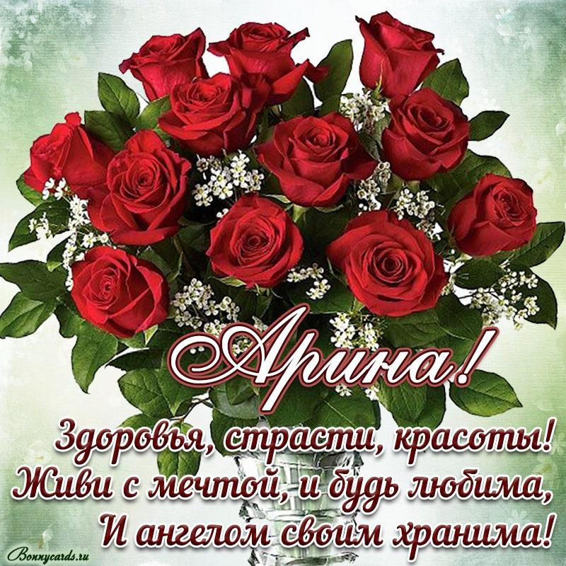 Аришка с днем рождения лучшие открытки 016