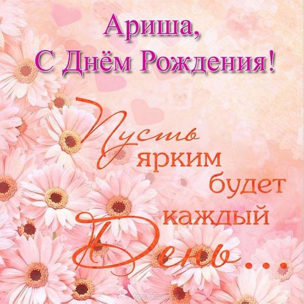 Аришка с днем рождения лучшие открытки 017