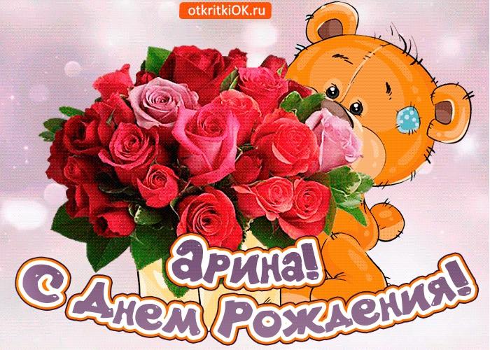 Аришка с днем рождения лучшие открытки 019