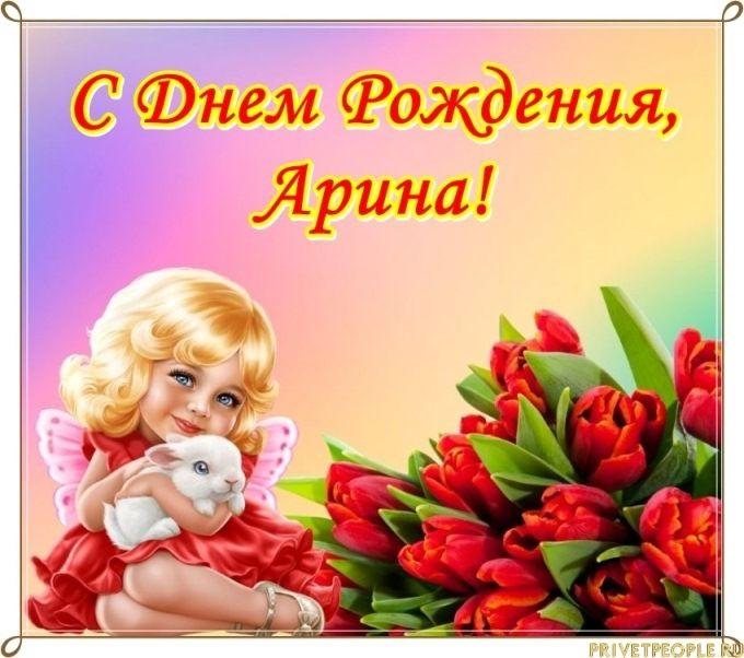 Аришка с днем рождения лучшие открытки 020