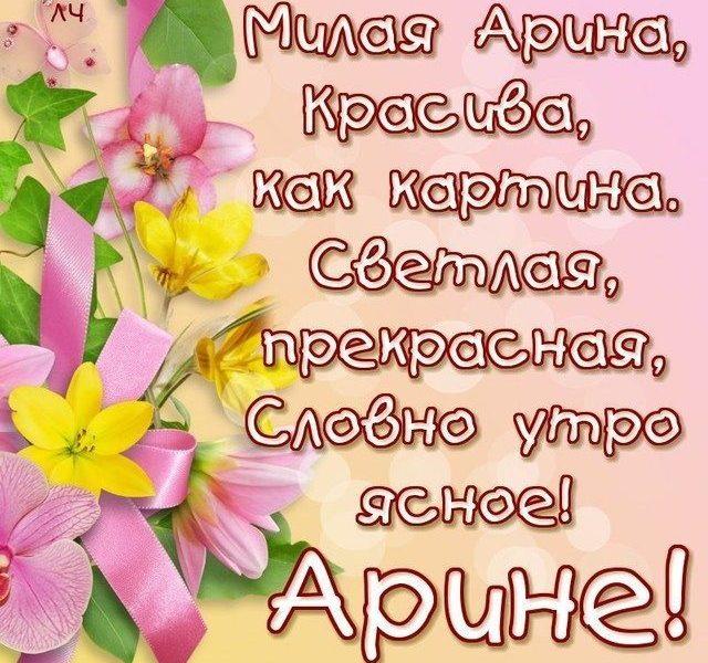 Аришка с днем рождения лучшие открытки 022