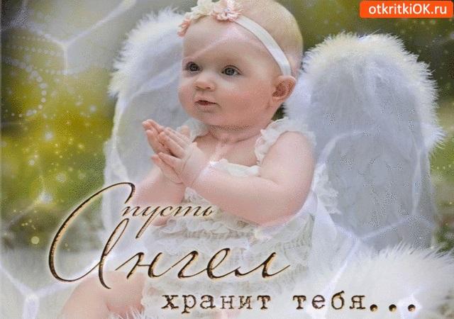 Скачать открытки пусть ангел тебя хранит 001
